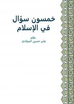خمسون سؤال عن الإسلام