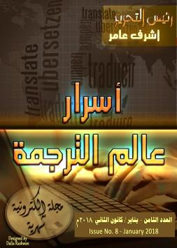 مجلة أسرار عالم الترجمة (العدد الثامن)