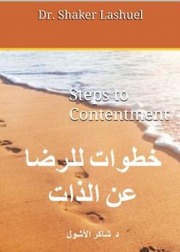 خطوات للرضا عن الذات