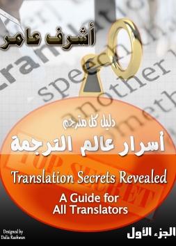 أسرار عالم الترجمة (جـ1)