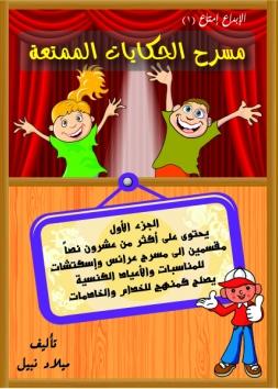 مسرح الحكايات الممتعة جـ1