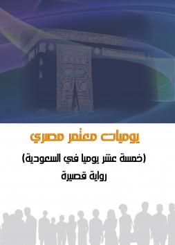 يوميات معتمر مصري