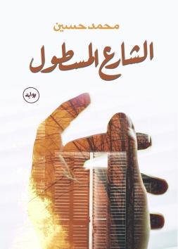 الشارع المسطول