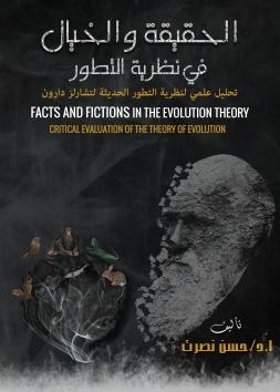 """""""الحقيقة والخيال في نظرية التطور - تحليل علمي لنظرية التطور الحديثة لتشارلس دارون"""""""