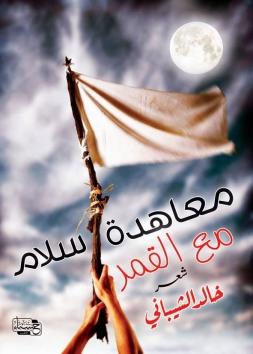 معاهدة سلام مع القمر