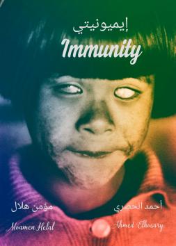 إيميونتي Immunity