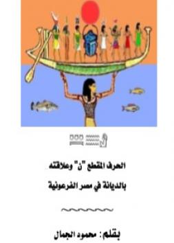 الحرف المقطع 'ن' وعلاقته بالديانة في مصر الفرعونيه