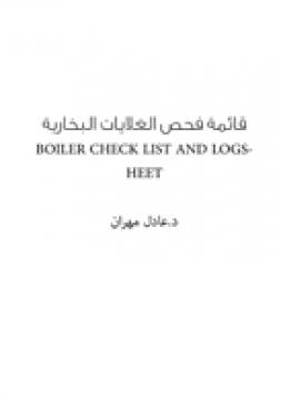 قائمة فحص الغلايات البخارية BOILER CHECK LIST AND LOGSHEET