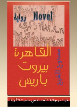 القاهرة ... بيروت ... باريس (رواية)