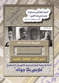 اعترافات حافظ نجيب (رواية)
