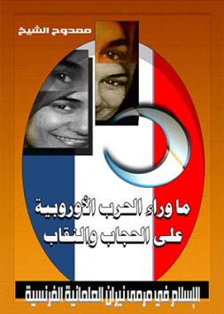 ما وراء الحرب الأوروبية على الحجاب والنقاب (الإسلام في مرمى نيران العلمانية الفرنسية)