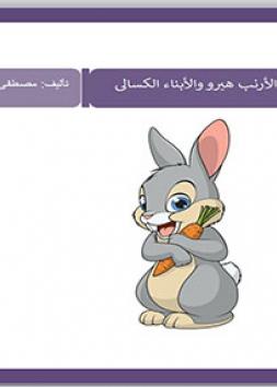 الأرنب هيرو والإخوة الكسالى
