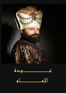عودة الإمام