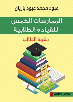 حقيبة الطالب-منهجية التحدي القيادي