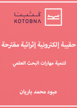 حقيبة إلكترونية إثرائية مقترحة لتنمية مهارات البحث العلمي