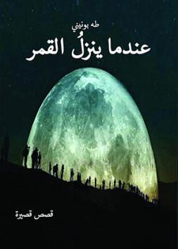 عندما ينزل القمر