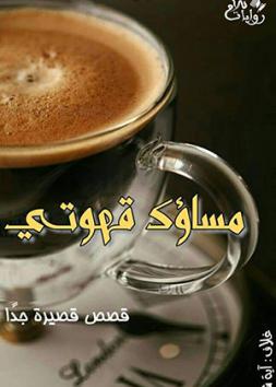 مساؤك قهوتي