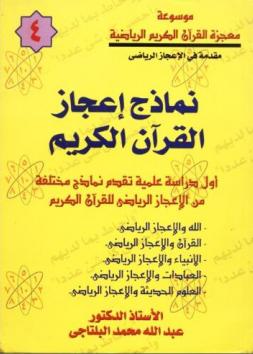 نماذج إعجاز القرآن الكريم