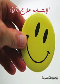 الإبتسامة علاج الداء