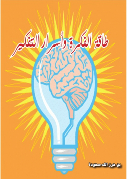 طاقة الفكرة واسرار التفكير