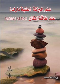 علم البّركة (عتبة دارك)علم طاقة المكانFENG SHUI