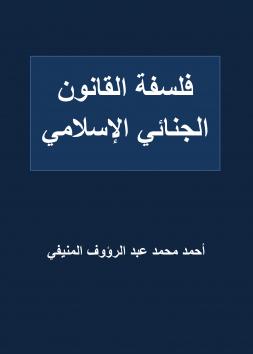 فلسفة القانون الجنائي الإسلامي