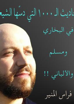 الأحاديث الـ ١٠٠٠ التي دسّها الشيعة في البخاري ومسلم والألباني