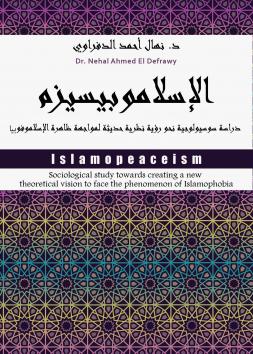 الإسلاموبيسيزم