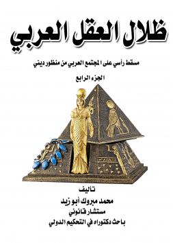 ظلال العقل العربي (ج4)