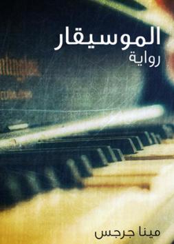 الموسيقار