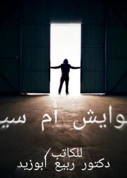 غوايش أم سيد للكاتب دكتور ربيع أبوزيد