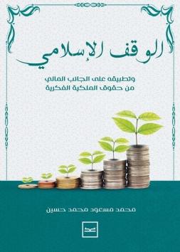 الوقف الإسلامي وتطبيقه على الجانب المالي من حقوق الملكية الفكرية