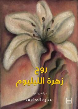 روح زهرة الليليوم