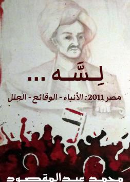 لِسَّه … مصر 2011: الأنباء - الوقائع - العلل