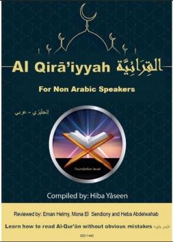 القرائية لغير الناطقين بالعربية