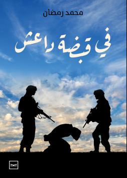 في قبضة داعش