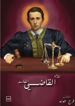 القاضي الفاسد