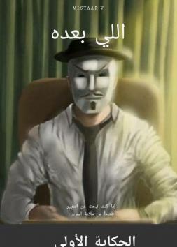 اللى بعده - الحكاية الأولى
