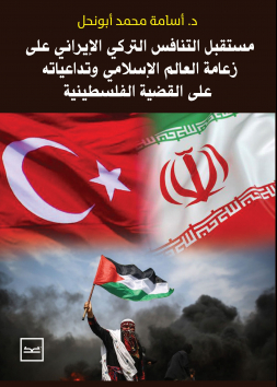 مستقبل التنافس التركي الإيراني على زعامة العالم الإسلامي  وتداعياته على القضية الفلسطينية