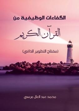 الكفاءات الوظيفية من القرآن الكريم