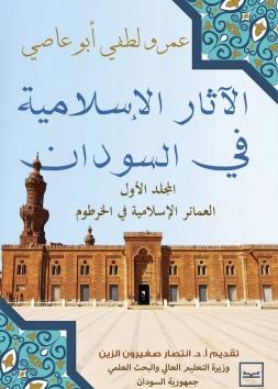 الآثار الإسلامية في السودان
