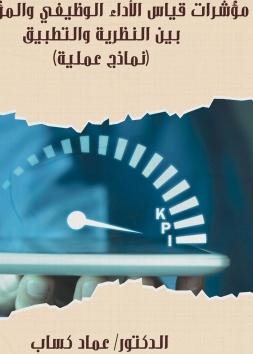 مؤشرات قياس الأداء الوظيفي والمؤسسي بين النظرية والتطبيق