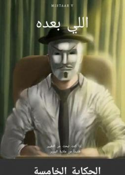 اللى بعده - محدش شاف الراجل الشفاف؟