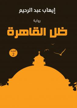 ظل القاهرة