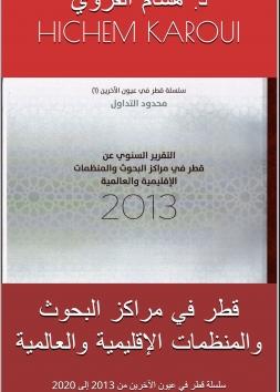 قطر في عيون الآخرين (2013-2020): الجزء الأول (2013)
