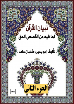 تبيان القرآن ج2
