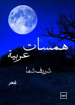 همسات عربية