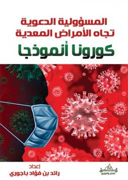 المسؤولية الدعوية تجاه الأمراض المعدية كورونا أنموذجا