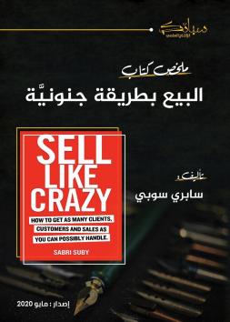 ملخص كتاب البيع بطريقة جنونية