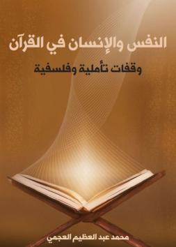 النفس والإنسان في القرآن